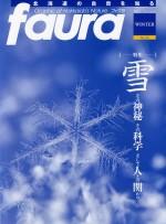 ファウラ34号 雪 その神秘 その科学 そして人との関わり