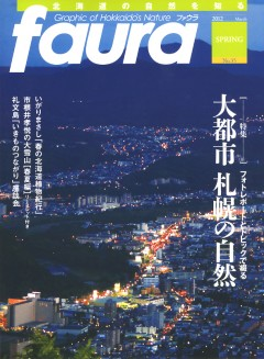ファウラ35号大都市 札幌の自然