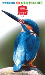 小学館の図鑑 ネオぽけっと 鳥