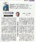 道新夕刊連載記事20121109