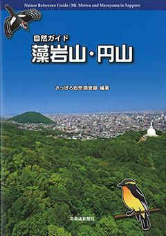 「藻岩山・円山」