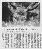 オーバーザブラキストンライン書評(道新)