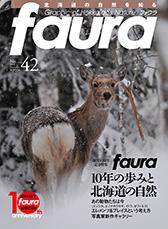 ファウラ42号 faura10年の歩みと北海道の自然
