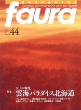 ファウラ44号 天上の愉悦 雲海パラダイス北海道