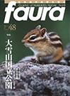 ファウラ48号 大雪山国立公園