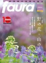ファウラ39号 野の花・山の花
