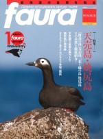 ファウラ40号 天売島・焼尻島