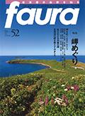 ファウラ52号 岬めぐり